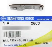 Планка цепи направляющая SsangYong 2.0Diesel (D20DT) нижняя