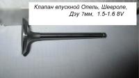 Клапан впускной Опель, Дэу 1.5-1.6 8V   (7мм)